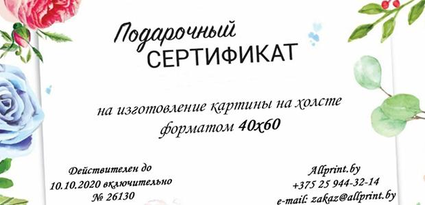 живописное, сертификат печать фото на холсте украшены